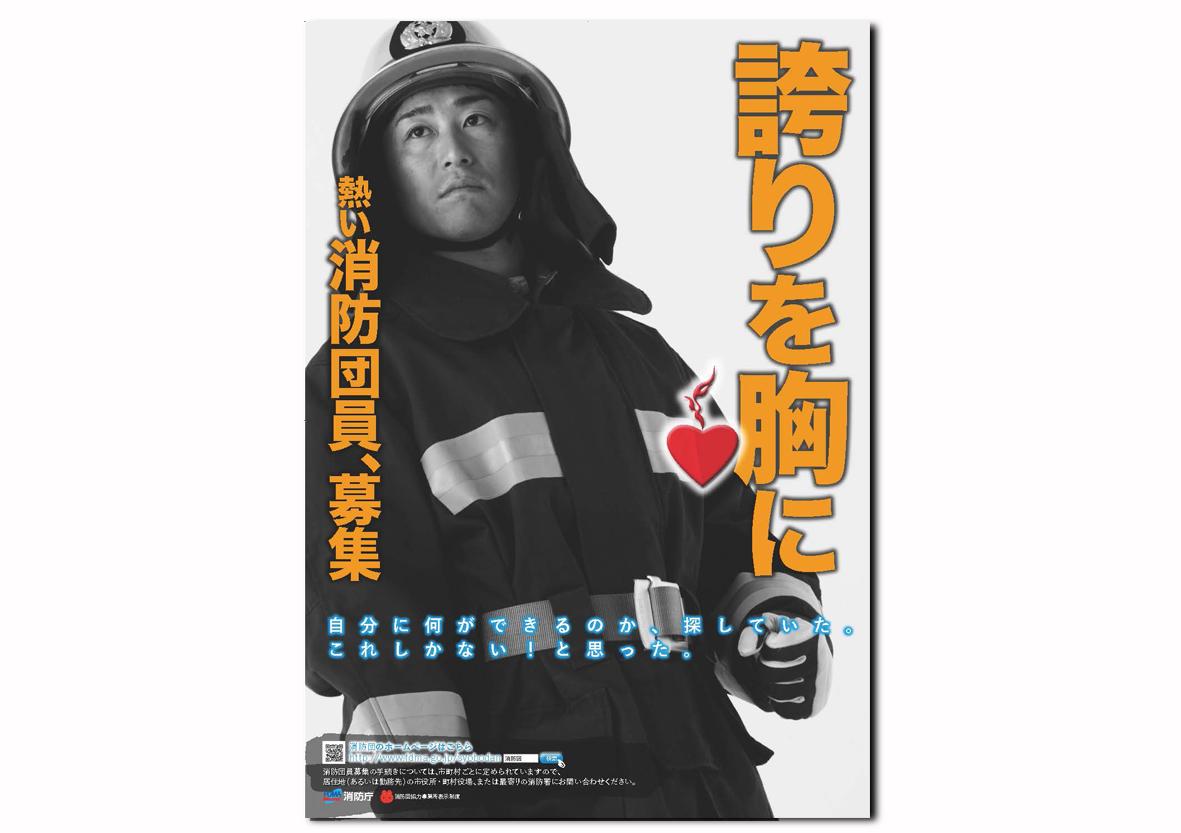 fireman's poster