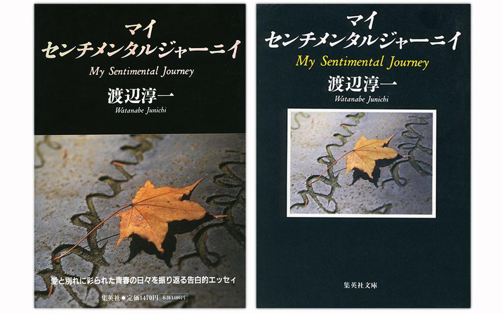 junichi watanabe_shueisha