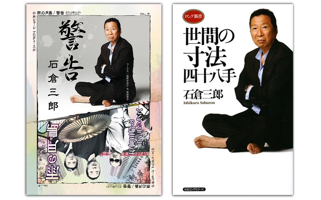 saburo ishikura book-poster