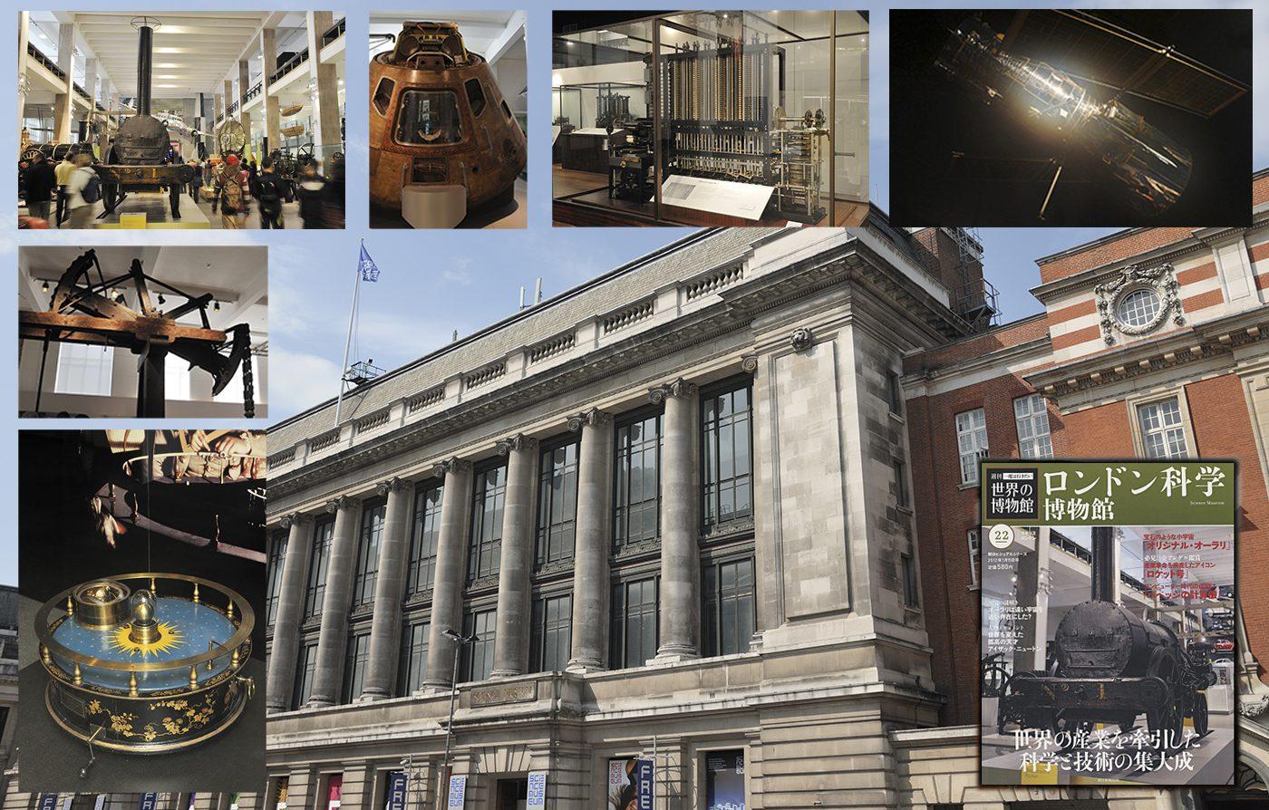 science-museum,london